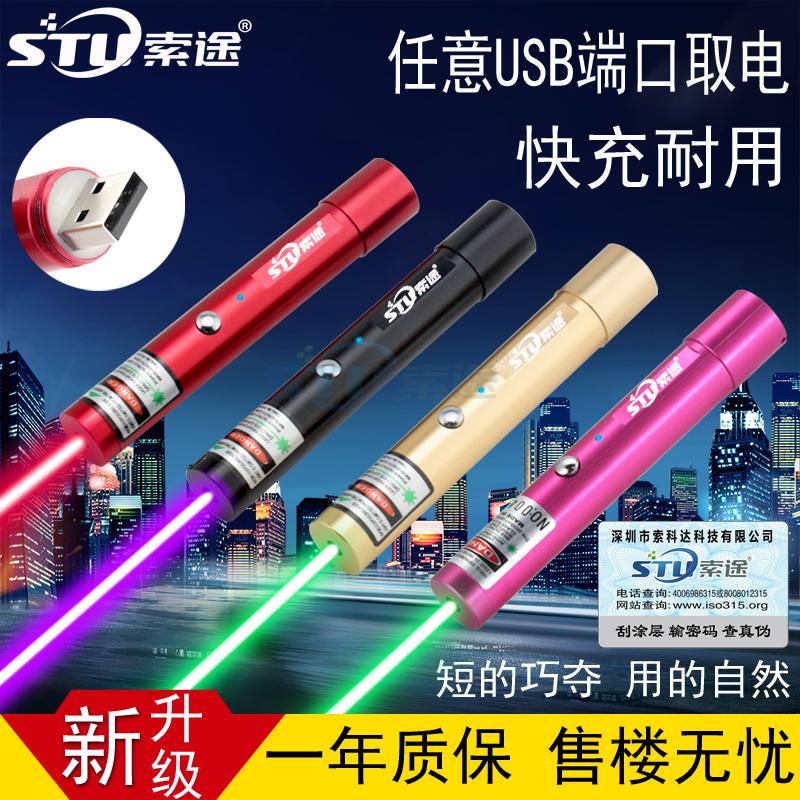 Suotu USB зарядка лазерный фонарик песочница отдел продаж зеленый свет длинный выстрел свет тренер красный Внешний указатель лазер ручка