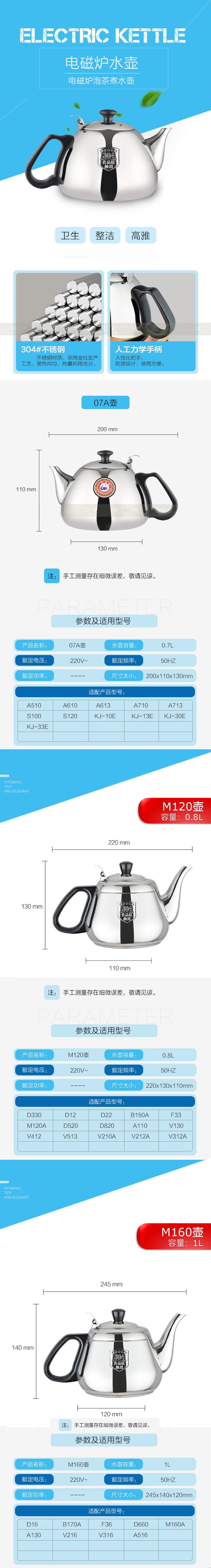 金竈原厂单壶配件食品级不锈钢电磁炉专用烧水壶平底煮水壶详细照片