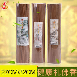 Natural Gifts Flavor Wand Slam incense for Buddha incense household indoor lasting lying 香香 财 香 香 香 拜 佛香