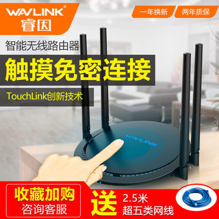 Wireless router wifi home high-speed stable wall-penetrating network optical fiber telecommunications broadband mobile touchlink free of secret unlimited oil leak relay