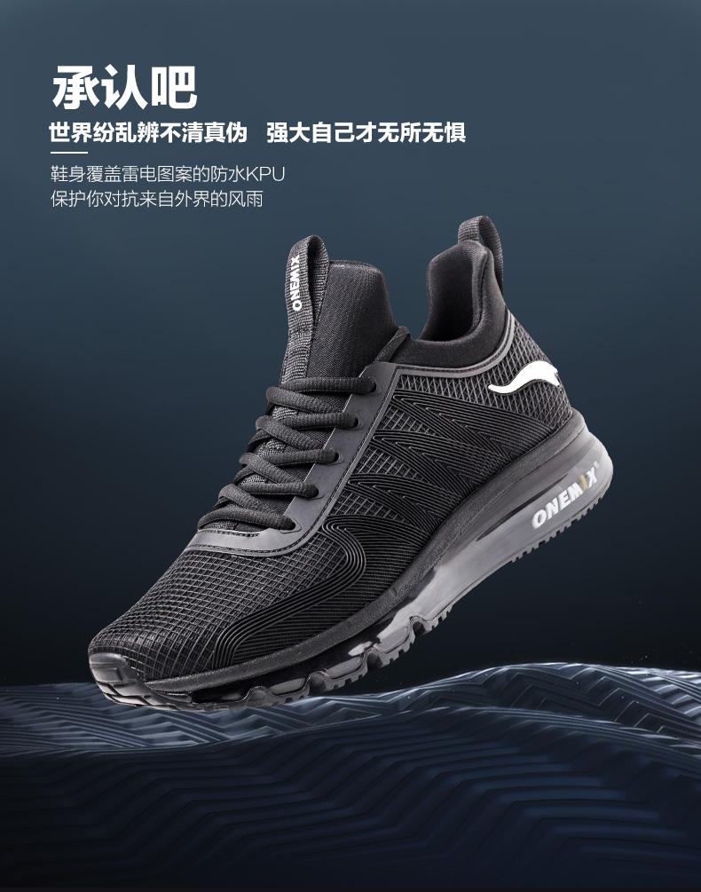 耐克代工厂 Onemix 玩觅 全掌气垫男女减震跑步鞋 全掌氮气气垫 图5
