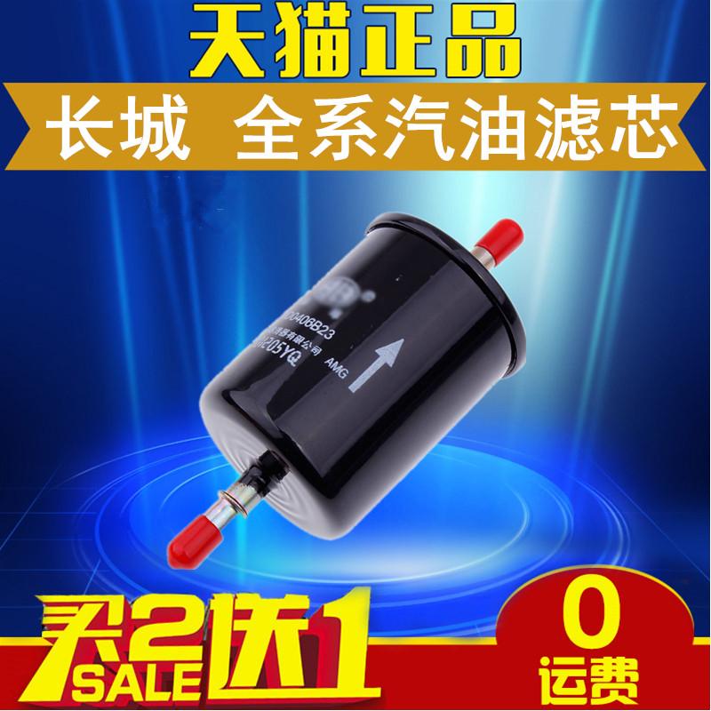 Подходит для Great Wall Cool Bear Hyun Teng Wing C30 C50 Haval H1 H2 M2 H6 M4 Очиститель бензинового фильтра