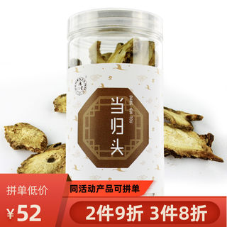 Derentang angelica head Gansu angelica slices 160g sliced ​​canned angelica tea