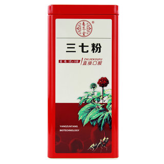 Photographed by Li Jian] Yangzuntang Sanqi powder 3 grams * 30 bags Yunnan Sanqitian seven powder iron boxed genuine