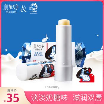 Прекрасный плюс чистый белоснежный кролик бальзам для губ губная помада поддержка женщина увлажняющий увлажняющий свет из губа зерна пополнение бесцветный защищать губная помада, цена 994 руб