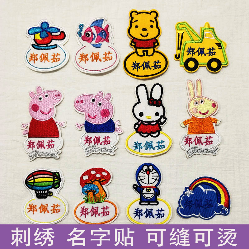 8c016635a599 Embroidered name clothing stickers kindergarten custom name stickers can be  sewn baby Mark name stickers clothes label name embroidery