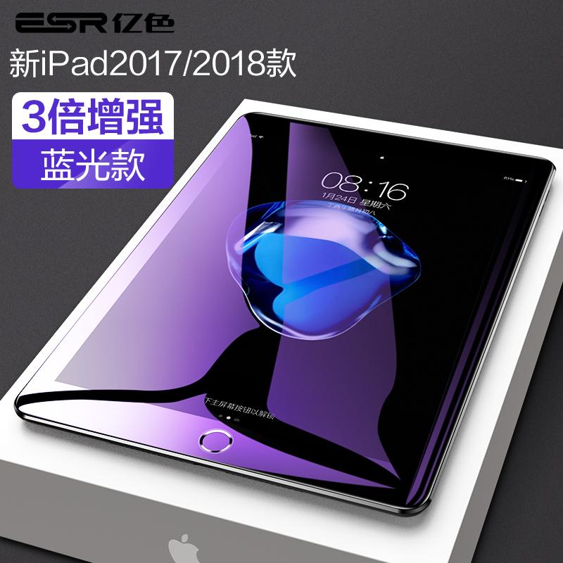 Новый ipad2017/2018 стиль 【3-кратное повышение】 синий свет стиль 【Артефакт подарочной пленки】