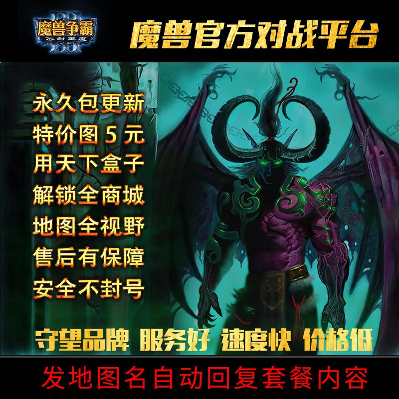 魔兽争霸时代对变小台梦迹沙河群魔乱舞百战平英雄官方兵器青妖典