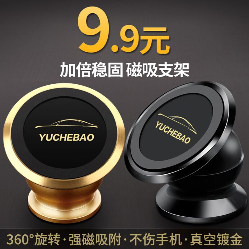 Car phone holder suction cup instrument panel multi-function car magnetic phone holder magnet mobile phone car bracket