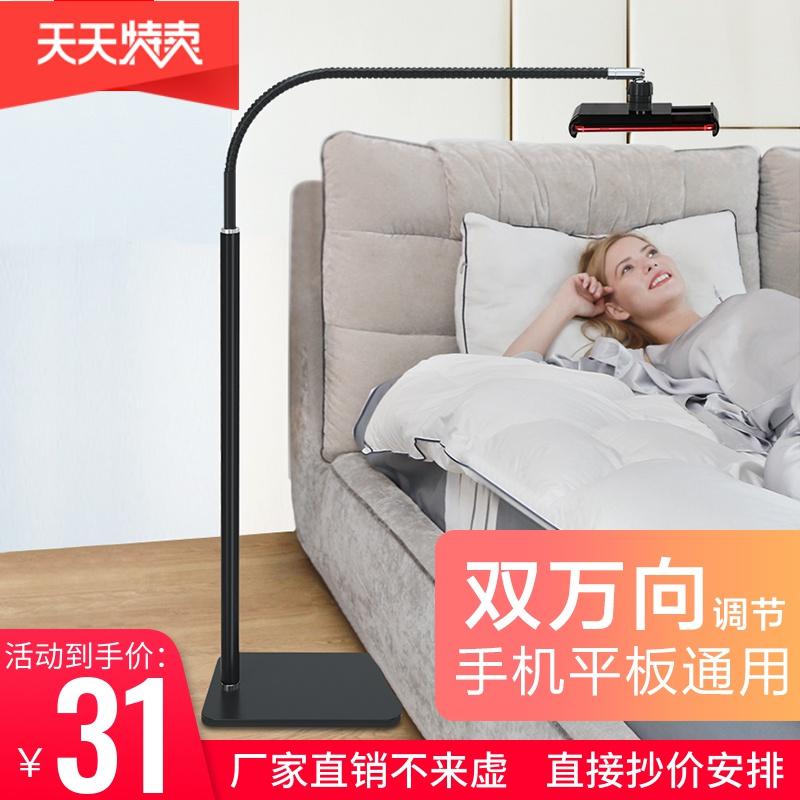 多功能调节神器桌面床上床头家用落地直播夹子手机用万能支撑通用支驾电视ipad平板电脑懒人看支架夹床架子