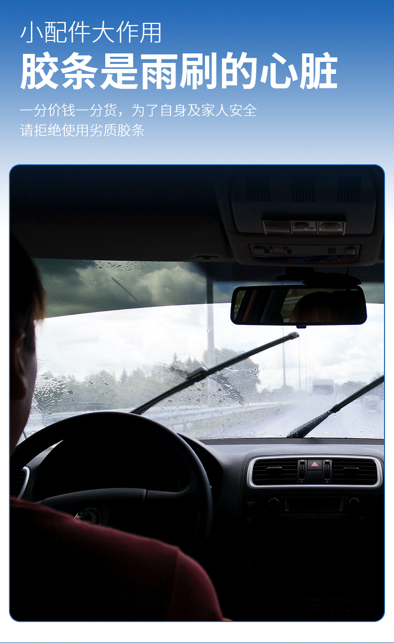 适用本田思域本田奥德赛雅阁缤智新凌派雨刷雨刮器胶条详细照片