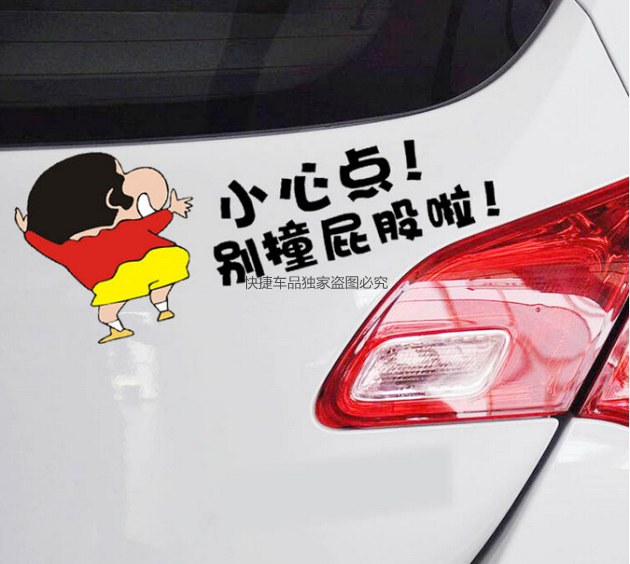 Crayon Shinchan New Car Stickers Car Stickers Cute Funny Fuel Tank Rearview Mirror Stickers Cartoon Anime Decorative Supplies