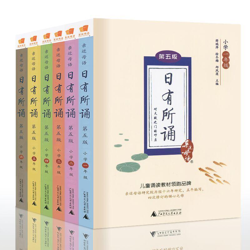 【全新正版】日有所诵1-6年级全套6册