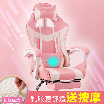 Computer Chair home office chair game electric competition chair lying chair sports racing chair anchor girl pink seat