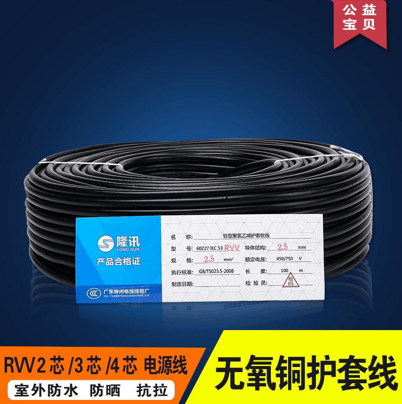 Черный куртка линия RVV медь мягкий провод 2 ядро 3 ядро 4 ядро 0.5/0.75/1.0/1.5/2.5 квадрат линии электропередачи
