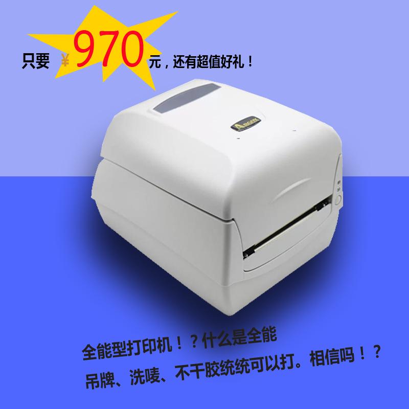 吊牌洗唛不干胶标签CP2140热转印热敏纸三位一体条码打印机送支架
