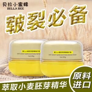 贝拉小蜜蜂 婴儿小麦胚芽修护膏宝宝护肤用品婴儿修护霜两盒装