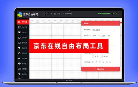 京东-在线自由布局工具