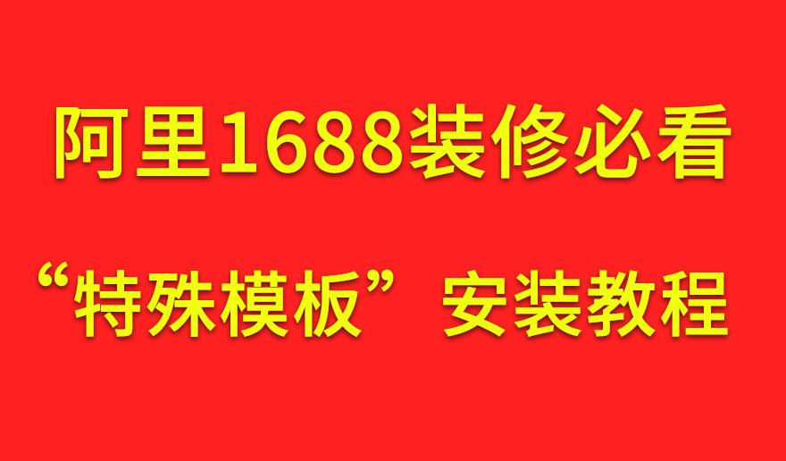 阿里1688店铺自定义代码装修乱码怎么办?阿里1688模板安装必看说明