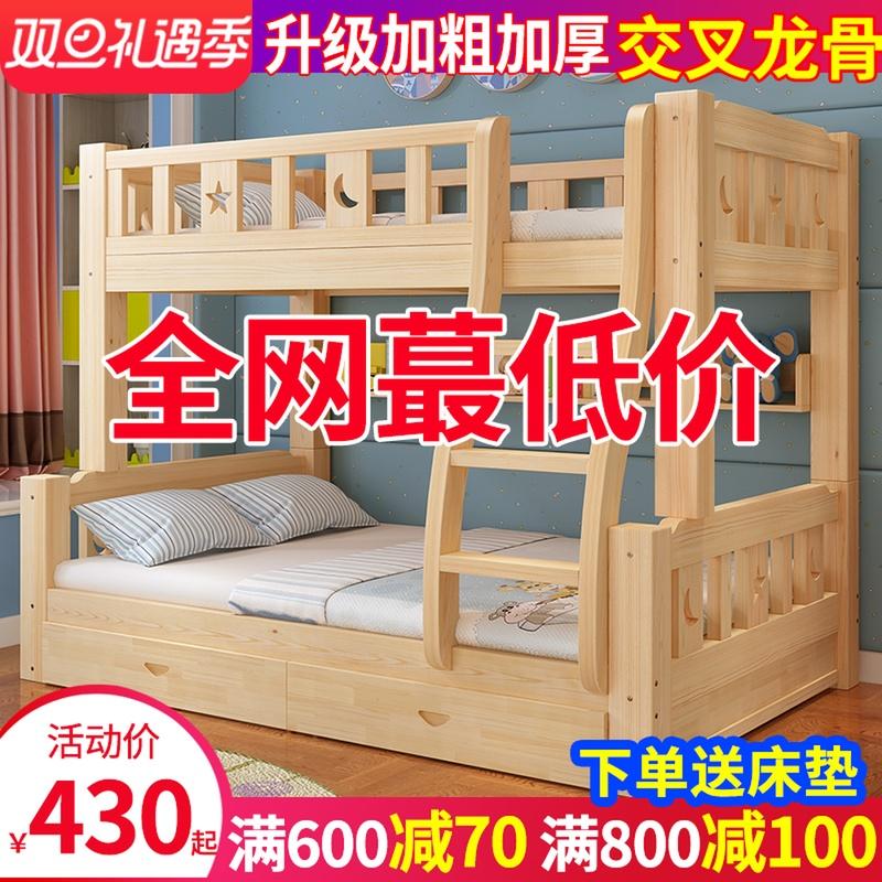 上下床双层床全实木下铺床高低多功能双人床上床木床儿童子母成年