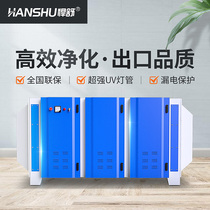 Hanshu UV light oxygen activated carbon integrated machine Industrial waste gas treatment equipment Environmental protection spray paint grill catalytic purifier