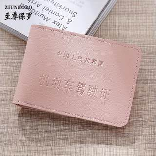 Colorful Macaron color leather thin men and women motor vehicle driver's license driving permit sets of documents, creative combo card package