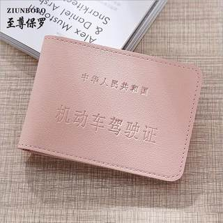 Colorful Macaron color leather thin men and women driving license motor vehicle driving license card pack creative combo sets of documents
