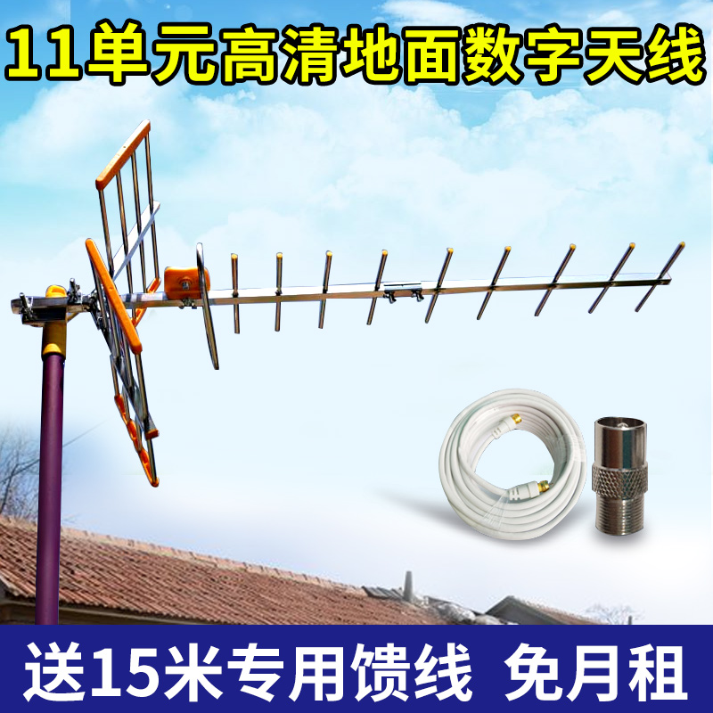 Xing Ren DTMB terrestrial digital television receiving antenna Yagi antenna  11 unit reinforced