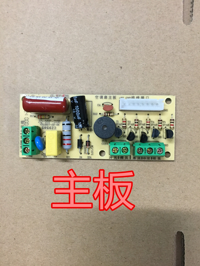 Universal air conditioning fan repair board universal cold fan