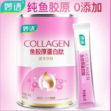 【送VE一瓶】 妙语高含量鱼胶原蛋白粉