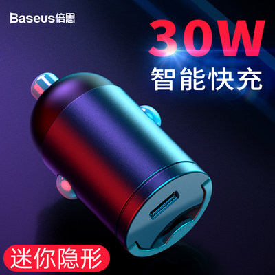 Bi Si car charger mini short-headed invisible PD fast charge Apple x flash 16W Huawei glory 5A super fast USB flash car car cigarette lighter conversion plug P40 car charger