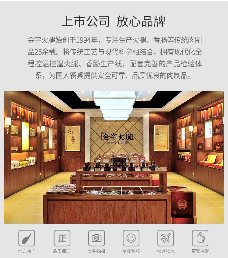 上市企业 金华金字 广式腊肠香肠 500g 图6