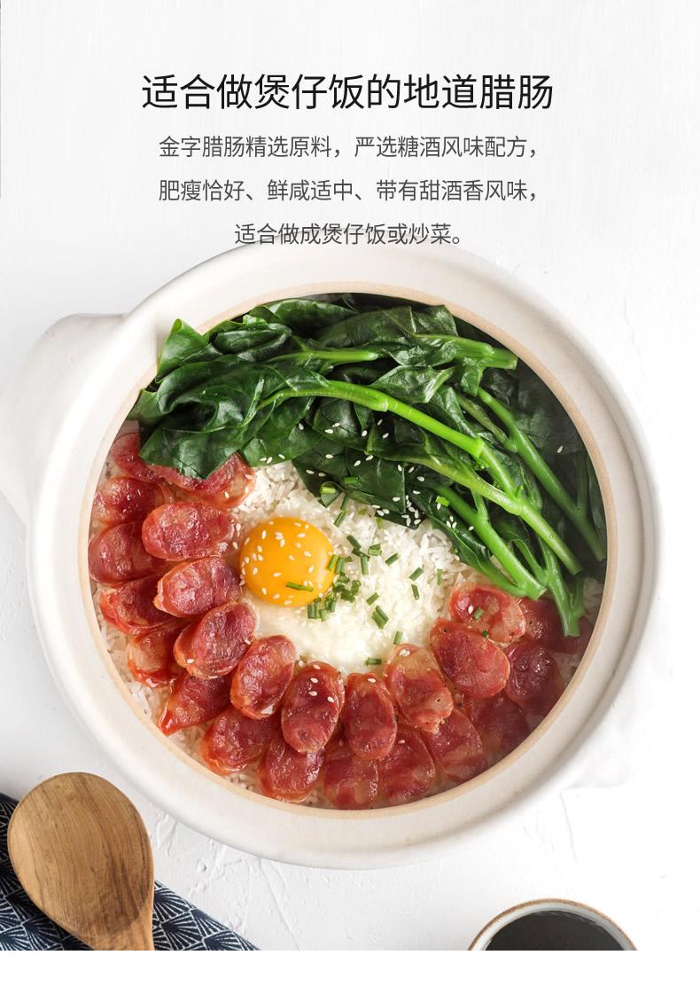 上市企业 金华金字 广式腊肠香肠 500g 图3