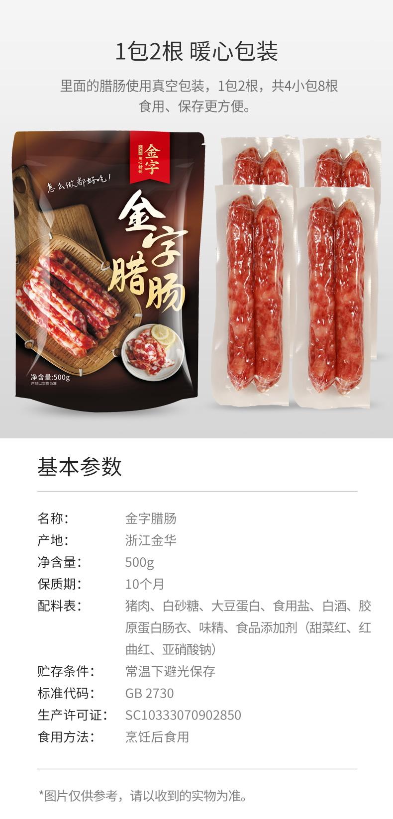 上市企业 金华金字 广式腊肠香肠 500g 图1