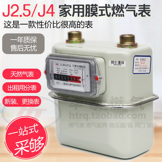 Free shipping G4 G2.5 household natural gas meter gas meter membrane gas meter flow meter copper iron joint