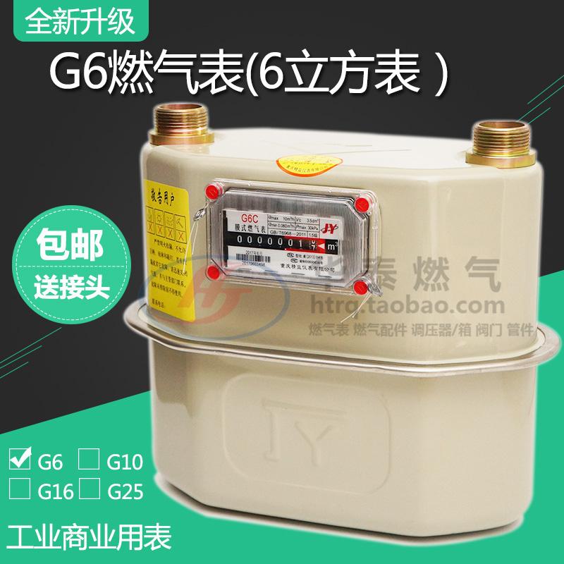 6 куб промышленность газ стол газ стол G6 природный газ стол бизнес мембрана стиль газ течь считать количество стол бесплатная доставка