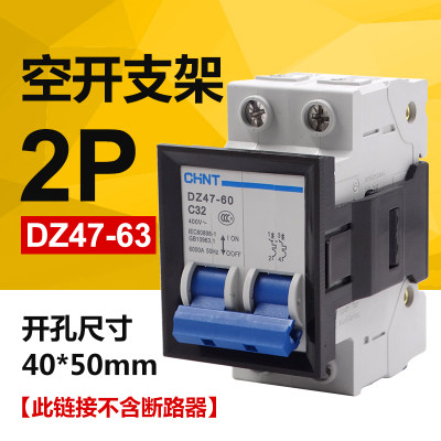 Small circuit breaker panel mounting buckle DZ47-63 2P C45 C65 air switch buckle mounting bracket