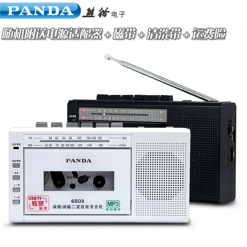 магнитола PANDA SOFTWARE  PANDA/6503 MP3 FM TF Usb