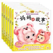 全套6册妈妈讲故事婴幼儿睡前故事书