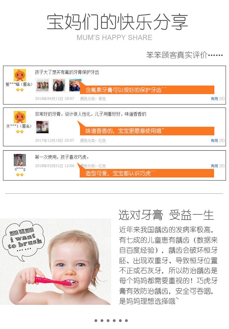 日本巧虎儿童牙膏可吞嚥宝宝含氟防蛀水果味牙膏岁详细照片