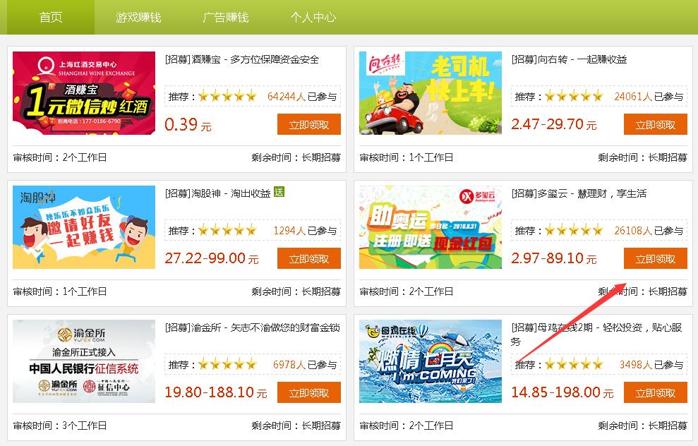 多玺云 注册实名2.97元 可提现 投资赚钱 投资赚钱 第2张