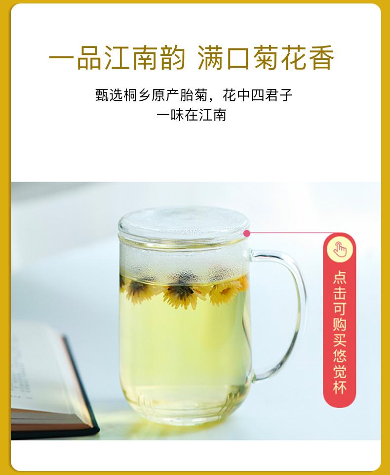 艺福堂菊博士胎菊特级桐乡菊花茶