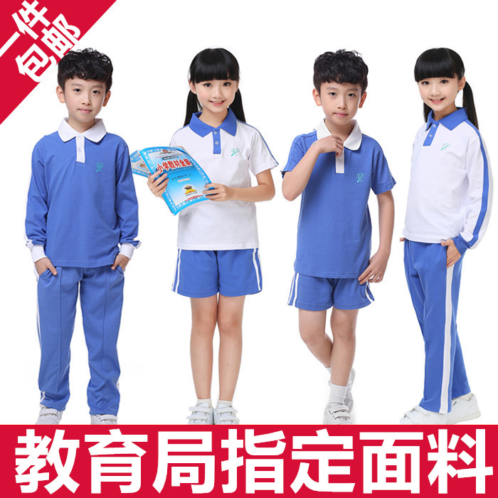 深圳市校服统一小学生夏秋冬装运动男女套装冬季长袖上衣外套长裤