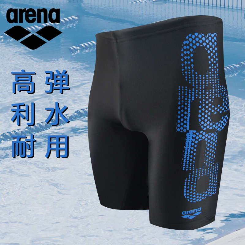 cf3db59e84 Arena swimming trunks male five professional large size knee swimming suit  Tide men's swimming trunks durable. Zoom · lightbox moreview · lightbox  moreview ...