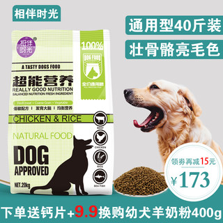 Dog food 40 kg loaded Golden Retriever Labrador Puppy Shiba Inu Side Shepherd Puppy Special Medium Large Large Dog Universal 20kg