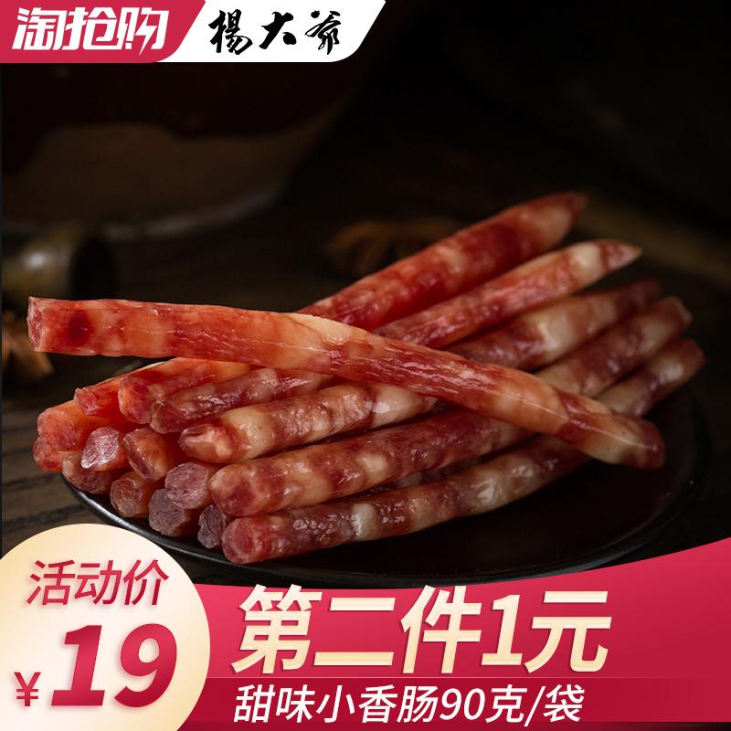 杨大爷甜味小香肠90g广味香肠广式腊肠四川火锅食材广东腊味腊肉