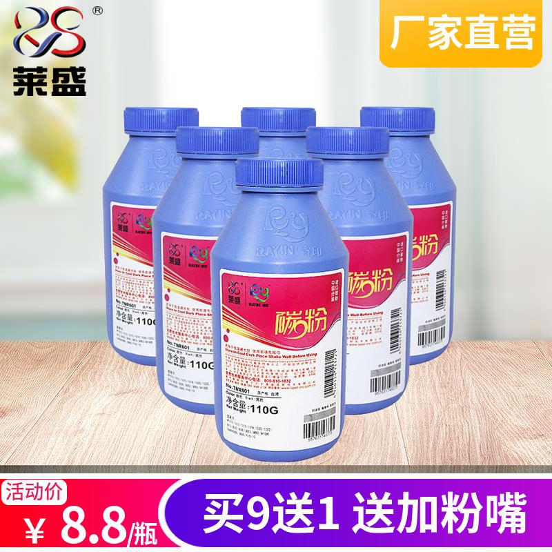 莱盛12A打印机碳粉加黑墨粉适用Q2612Ahp1020m10051018101510223015302030303052佳能29003000FX9