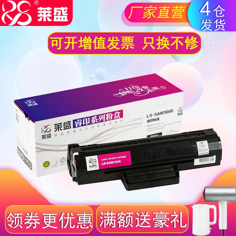 莱盛3200粉盒适用三星打印机硒鼓ML1670scx32013201G16661676104332101861