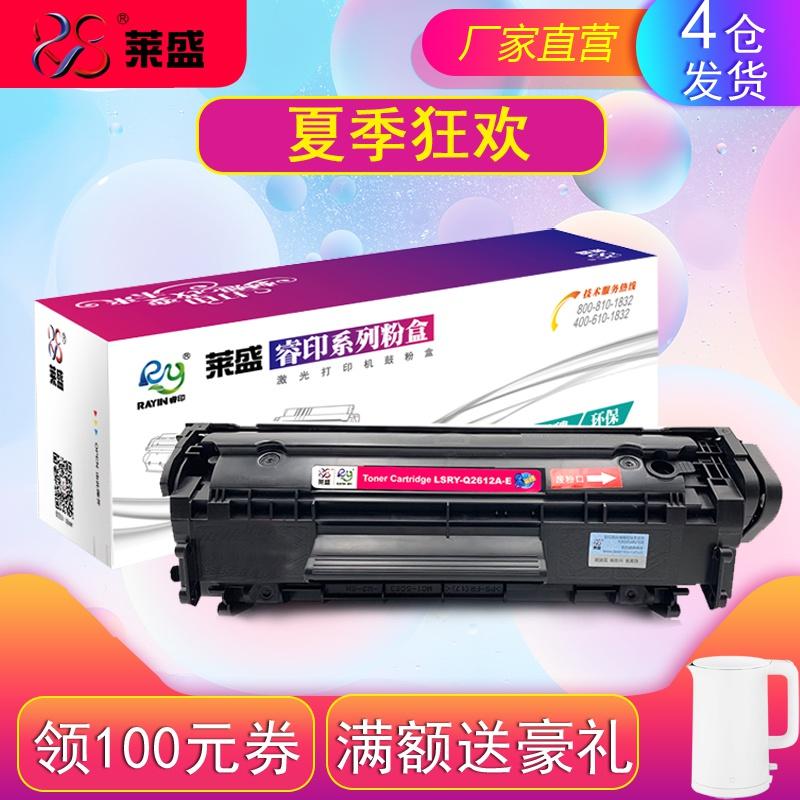 莱盛易加粉12A硒鼓适用HP1020M1005101010282612A301530303050打印机墨盒佳能29003000CRG303粉盒