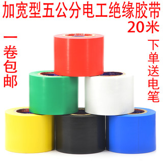 20m electrical insulating tape 5cm wide PVC lead free electrical black tape flame retardant hardware accessories package